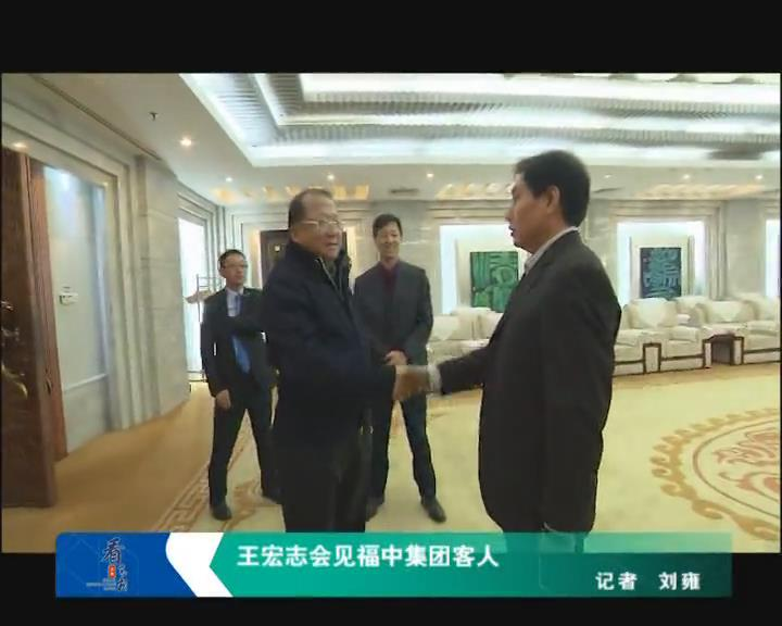 王宏志会见福中集团客人