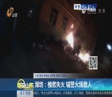 潍坊:楼房失火 辅警火场救人