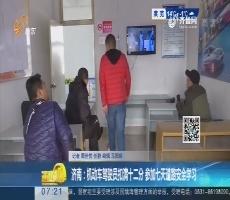 济南:机动车驾驶员扣满十二分 参加七天道路安全学习