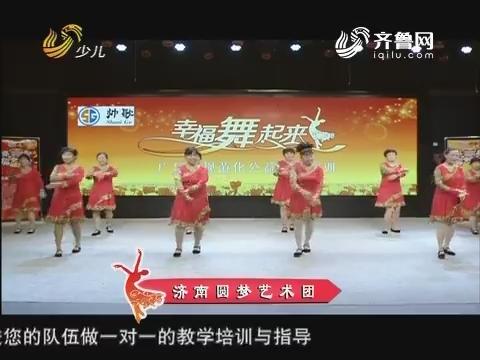 20171128《幸福舞起来》:广场舞规范化公益教学系列节目——济南圆梦艺术团