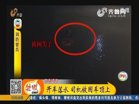 菏泽:开车落水 司机被困车顶上