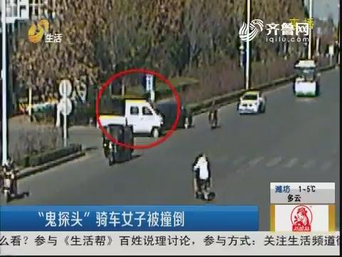 """潍坊:""""鬼探头""""骑车女子被撞倒"""
