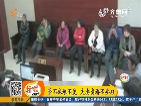 淄博:爹不疼娘不爱 夫妻离婚不要娃