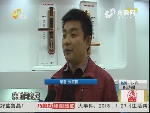 东营:皮具老板 转行卖锁