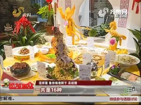【群众新闻】诱人!十五家酒店泉城晒拿手菜