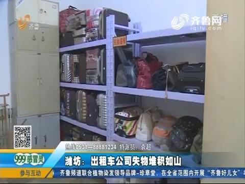 潍坊:出租车公司失物堆积如山