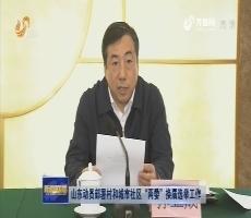 """山东动员部署村和城市社区""""两委""""换届选举工作"""