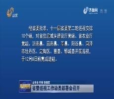 省委巡视工作动员部署会召开