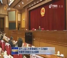 省十二届人大常委会第三十三次会议专题学习党的十九大精神