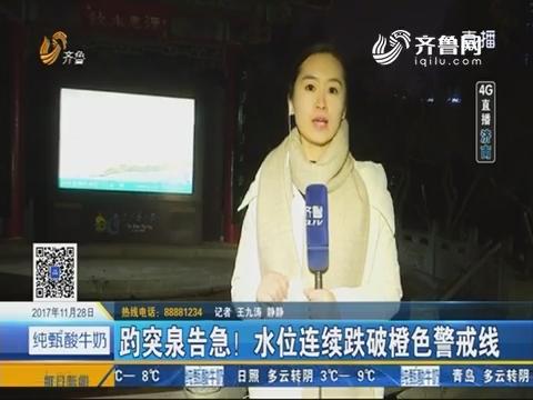 【4G直播】济南:趵突泉告急!水位连续跌破橙色警戒线