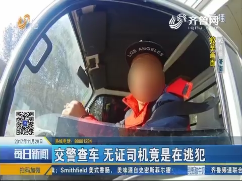 【4G直播】济南:交警查车 无证司机竟是在逃犯