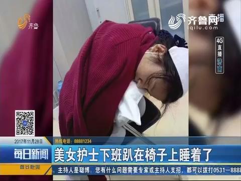 【4G直播】济南:美女护士下班趴在椅子上睡着了