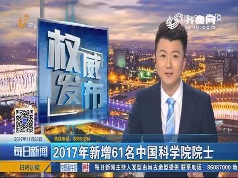 2017年新增61名中国科学院院士