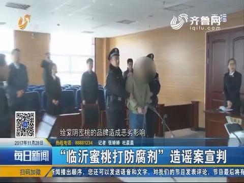 """""""临沂蜜桃打防腐剂""""造谣案宣判"""