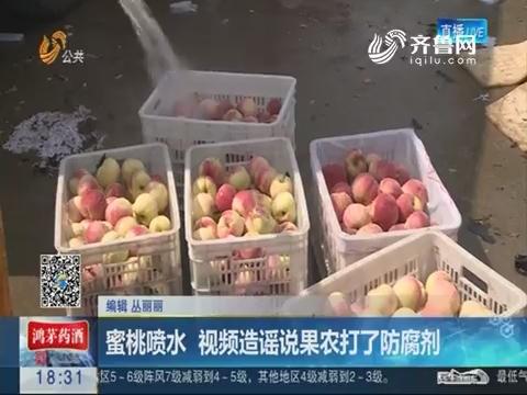 蒙阴:蜜桃喷水 视频造谣说果农打了防腐剂