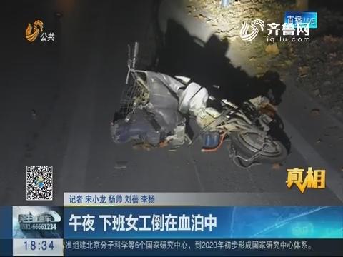 【真相】潍坊:午夜 下班女工倒在血泊中