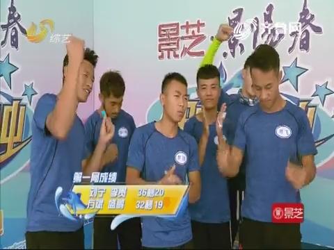 快乐向前冲:老少对抗赛第一轮 少年英雄队领先