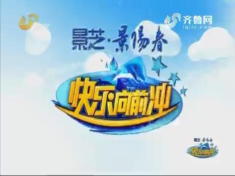 20171128《快乐向前冲》:勇士接力赛 老少对抗赛第二场
