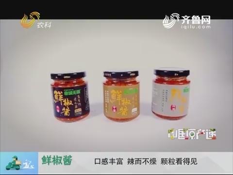 20171128《中国原产递》:鲜椒酱
