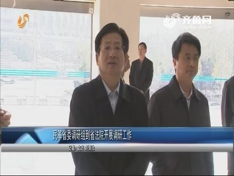 民革省委调研组到省法院开展调研工作