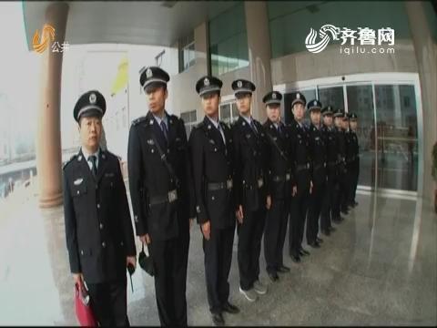 守护正义的法警队伍