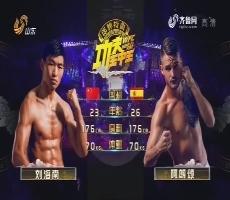 功夫王中王:第三轮刘海南VS阿朗颂 刘海南获得胜利