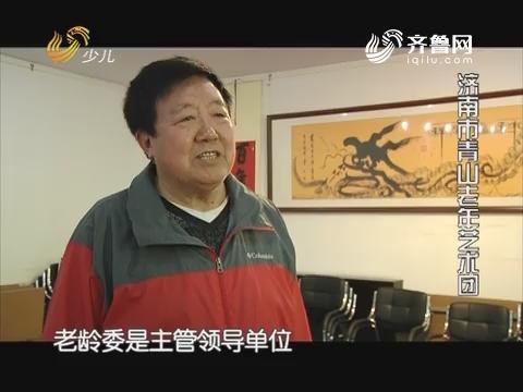 20171129《幸福99》:幸福合唱团——济南市青山老年艺术团