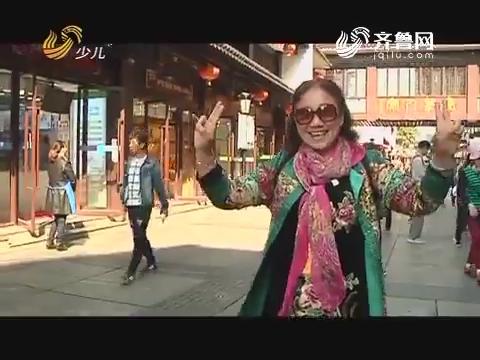 20171129《幸福舞起来》:幸福之旅——南京
