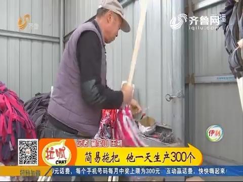 【齐鲁最美乡村】高青:拖把村 八成村民造拖把