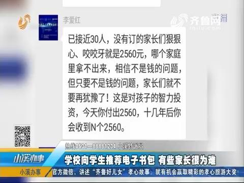 肥城:学校向学生推荐电子书包 有些家长很为难