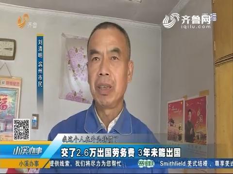滨州:交了2.6万出国劳务费 3年未能出国