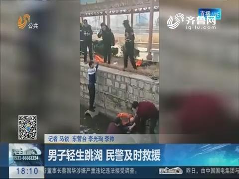 东营:男子轻生跳湖 民警及时救援