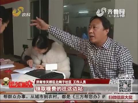 【群众新闻】济南:贴心!这个社区给居民发了16万取暖费