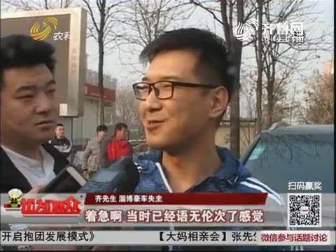 【群众新闻】淄博:百万豪车被盗 警方一周追回