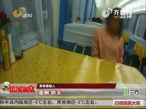 淄博抓获19岁女孩 竟拄拐贩毒
