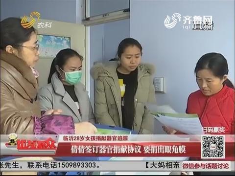 临沂28岁女孩捐献器官追踪:倩倩签订器官捐献协议 要捐出眼角膜