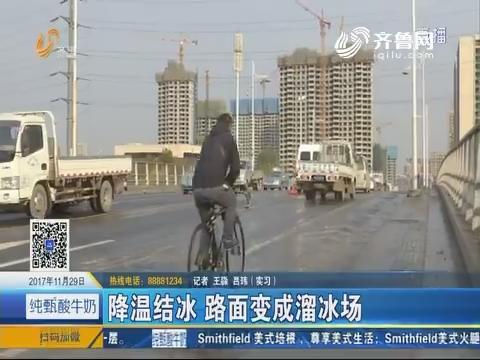 济南:降温结冰 路面变成溜冰场