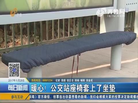 安丘:暖心!公交站座椅套上了坐垫