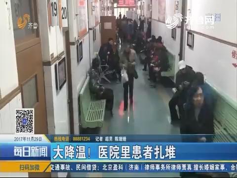 【4G直播】济南:大降温!医院里患者扎堆
