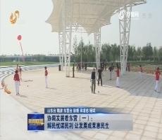 【新时代 新征程】协调发展看东营(一):解民忧谋民利 让发展成果惠民生