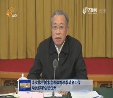 全省推开国家监察体制改革试点工作动员部署会议召开