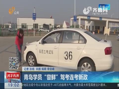 青岛:一天考三门 当场拿驾照