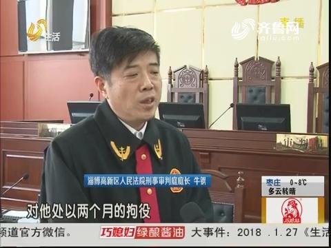 """淄博:""""酒司机""""出事故 司机竟然""""看不见"""""""