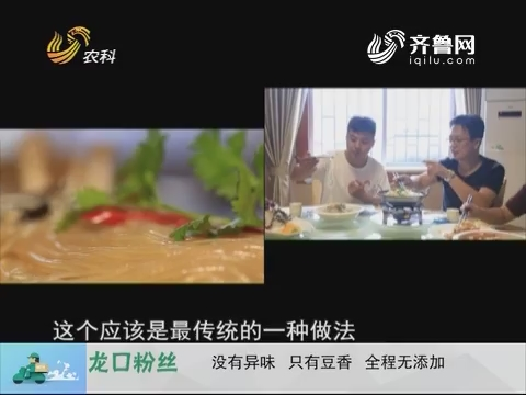 20171129《中国原产递》:龙口粉丝