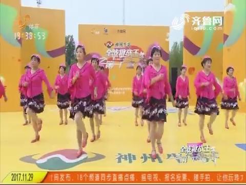 全能挑战王:友谊第一舞蹈队表演广场舞《撸起袖子加油干》