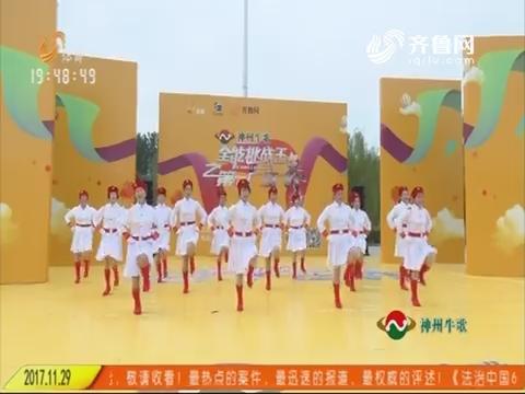 全能挑战王:九龙吉祥舞蹈队表演广场舞《军歌声声黄土地》