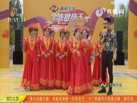 全能挑战王:阳春舞蹈队表演形体舞《中国梦》