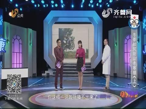 20171129《身体健康》:冬季如何防治老寒腿(上)