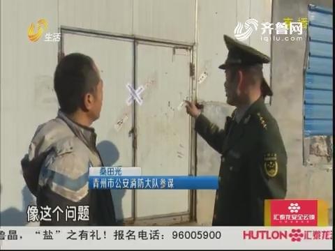 潍坊青州 开展冬季消防检查