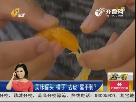 """【独一家】美味罐头 橘子""""去皮""""靠手剥?"""